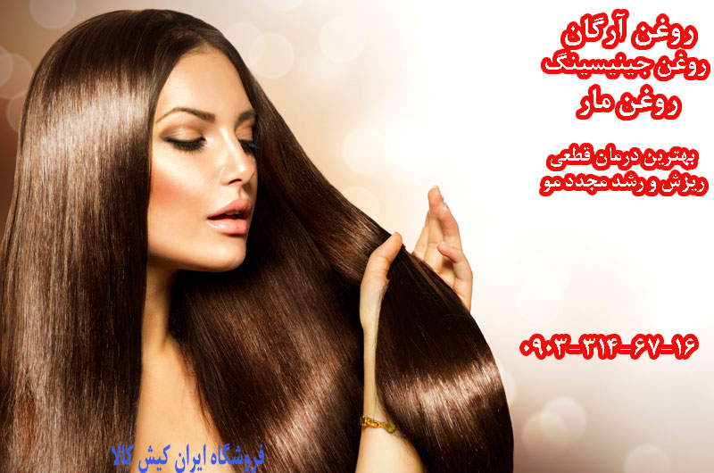 روغن مار بهترین درمان قطعی ریزش مو روغن مار اصل