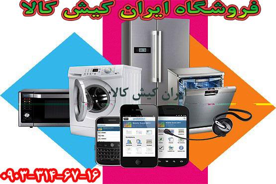 محصولات فروشگاه ایران کیش کالا