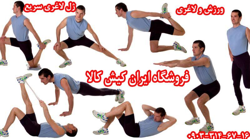 بهترین تمرین ها و ورزش های چربی سوز و لاغری
