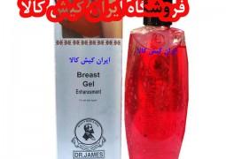 ژل کرم بزرگ کننده سینه Dr James Breast
