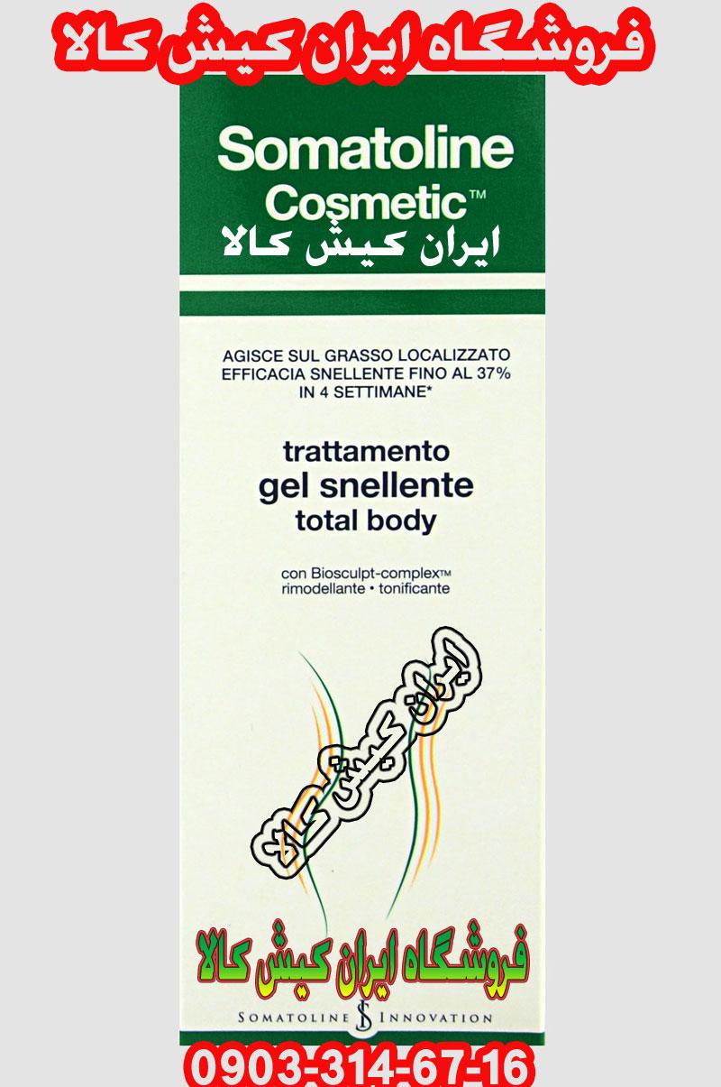 خرید ژل لاغری توتال بادی سوماتولین ایتالیایی اصلی