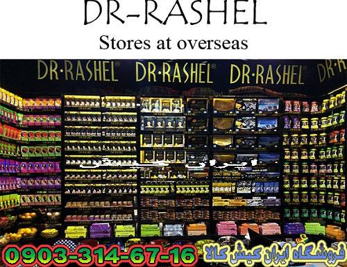 کرم بزرگ کننده سینه دکتر راشل اصل