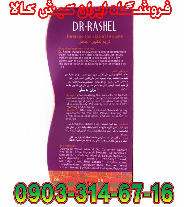 کرم بزرگ کننده سینه دکتر راشل اصل اصل