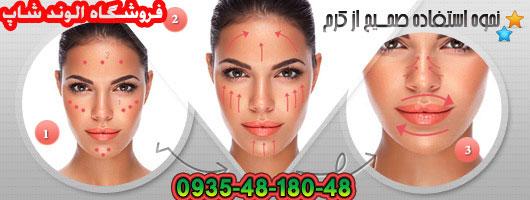 روش استفاده از کرم صورت