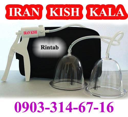 دستگاه رینتاب اصل پمپ بزرگ کننده سینه باسن rintab